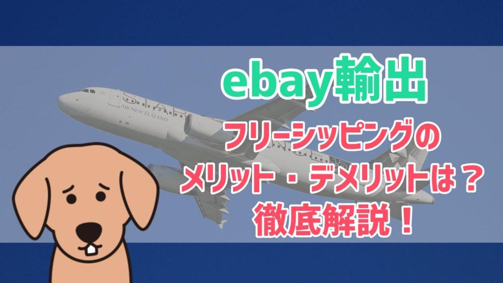 eBay輸出でフリーシッピングは設定すべき?そのメリット・デメリットを解説!