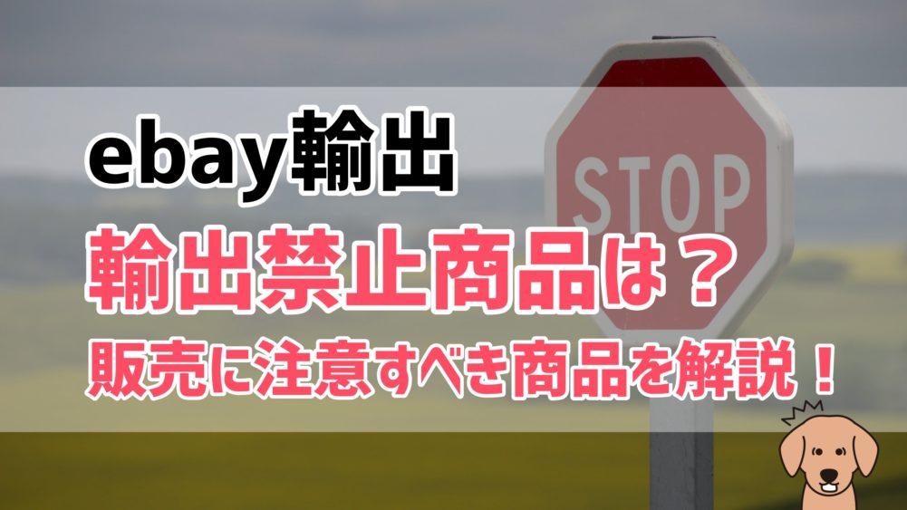 eBay輸出で出品禁止商品・販売禁止商品はある?初心者向けに徹底解説!