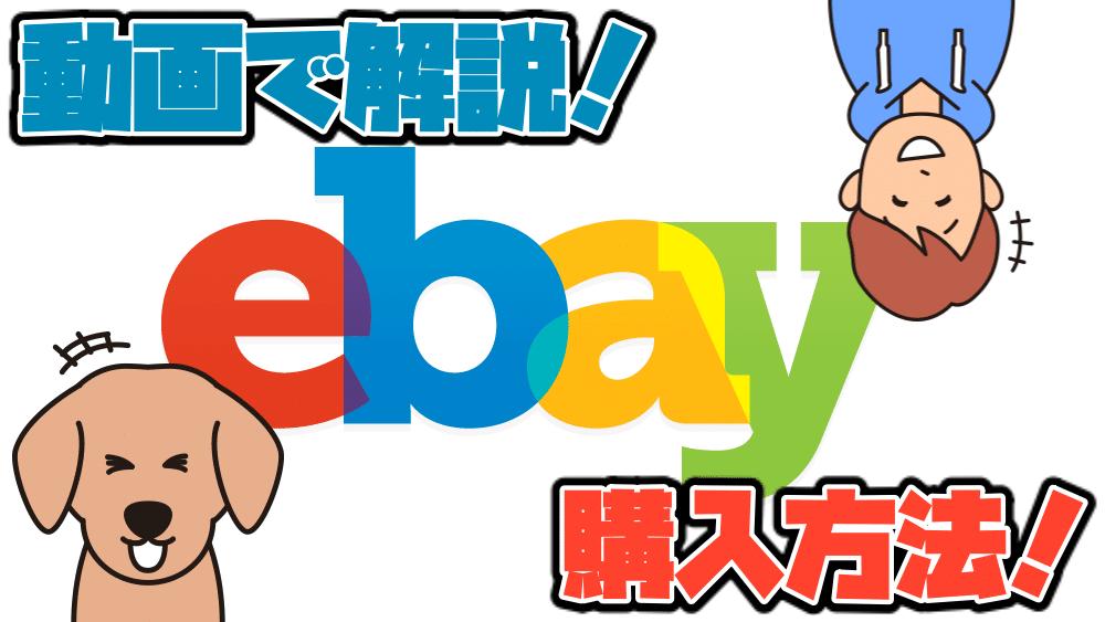 eBay(イーベイ)評価稼ぎ商品の購入方法を伝授!アカウント危険回避とは?