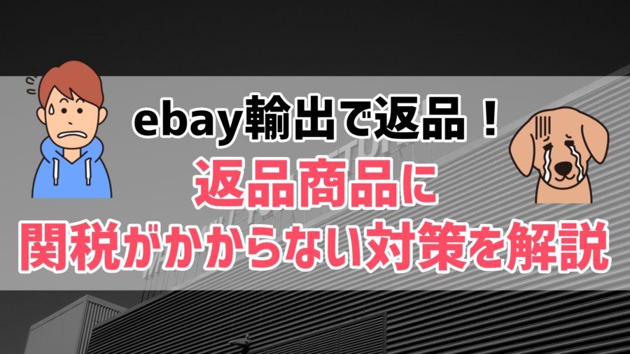 eBay輸出の返品商品に関税がかからない方法をわかりやすく解説!