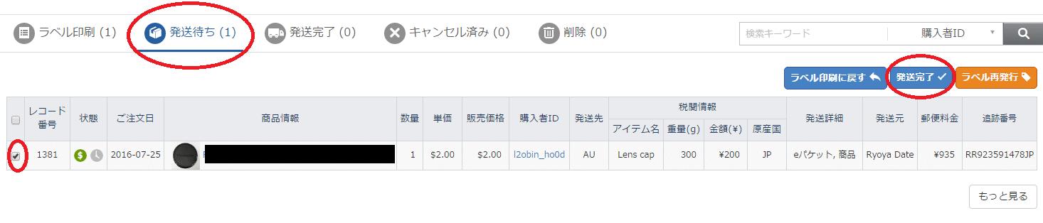 SnapCrab_NoName_2016-7-27_18-19-4_No-00