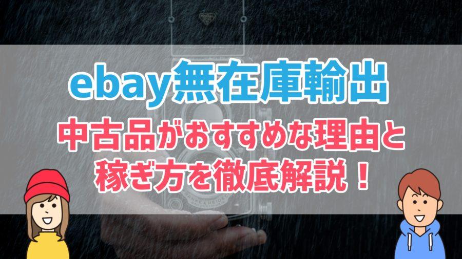 ebay無在庫輸出は中古品がおすすめ!稼げる理由とメリット・デメリットを解説!