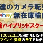 伊達のカメラ転売とeBay無在庫輸出最強ハイブリッドスクール募集開始!!