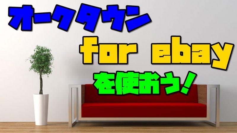 eBay(イーベイ)ファイルエクスチェンジの初心者版!オークタウン for eBayの使い方を解説!