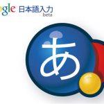 標準装備は当たり前。Google日本語入力を導入しよう!