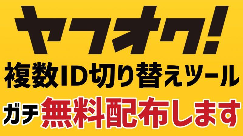 【無料】せどり・転売に使えるヤフオク複数ID(アカウント)切替ツールを無料配信!