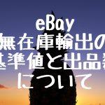 eBay 無在庫輸出の基準値と出品数について