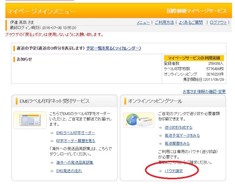 SnapCrab_NoName_2016-7-22_16-9-22_No-00