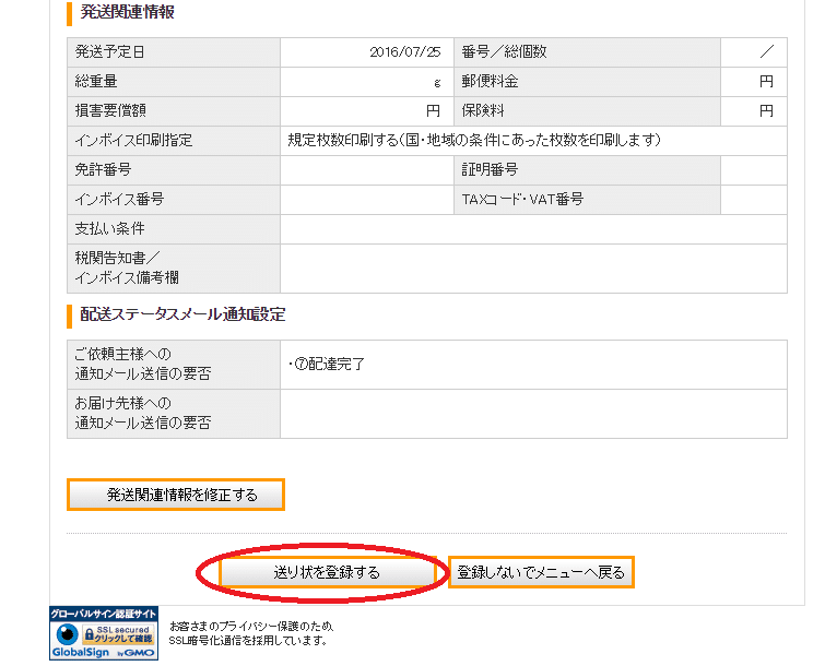 SnapCrab_NoName_2016-7-25_11-40-59_No-00
