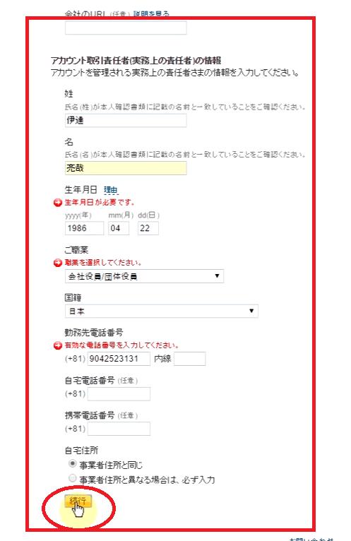 SnapCrab_NoName_2016-7-29_17-25-0_No-00