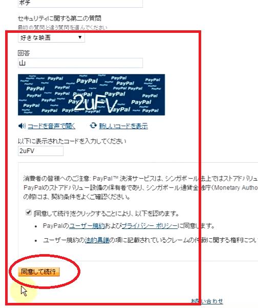 SnapCrab_NoName_2016-7-29_17-31-29_No-00