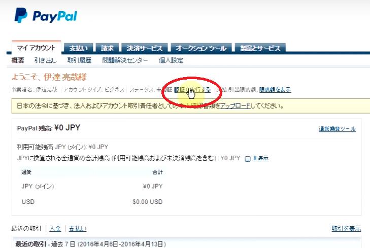 SnapCrab_NoName_2016-7-29_17-51-27_No-00