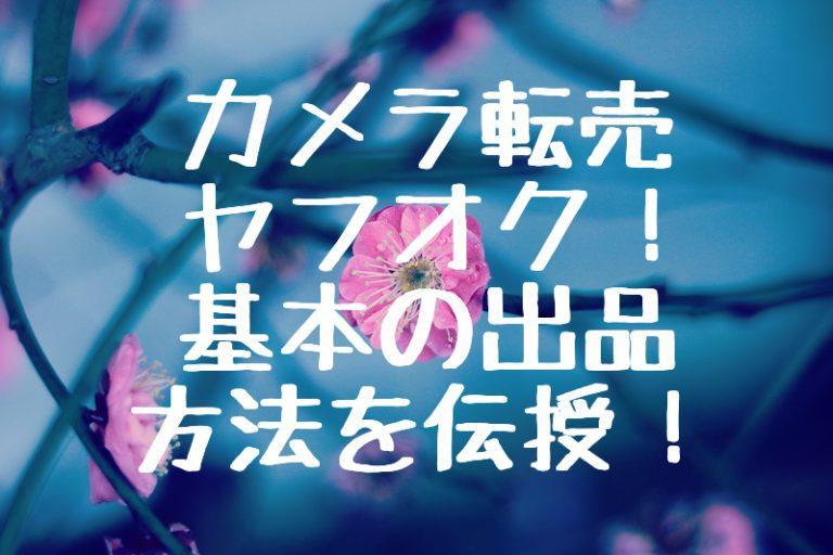 【カメラ転売】ヤフオク!での基本の出品方法を動画で解説!初心者向け
