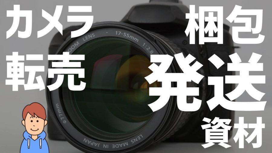 【カメラ転売】梱包・発送に使用する資材を解説!外注化の方法も【保存版】