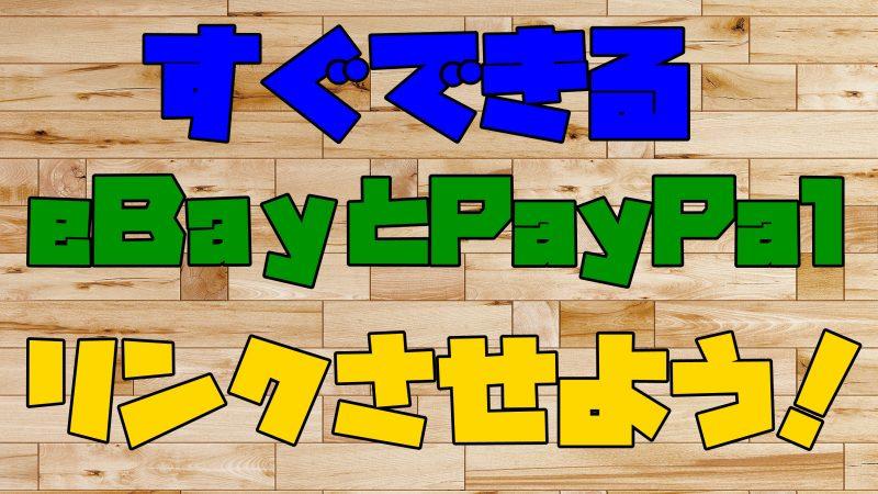 【すぐできる】eBay(イーベイ)とPayPalをリンクする方法を解説!【動画あり】