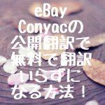 eBay Conyacの公開翻訳で無料翻訳いらずになる方法!