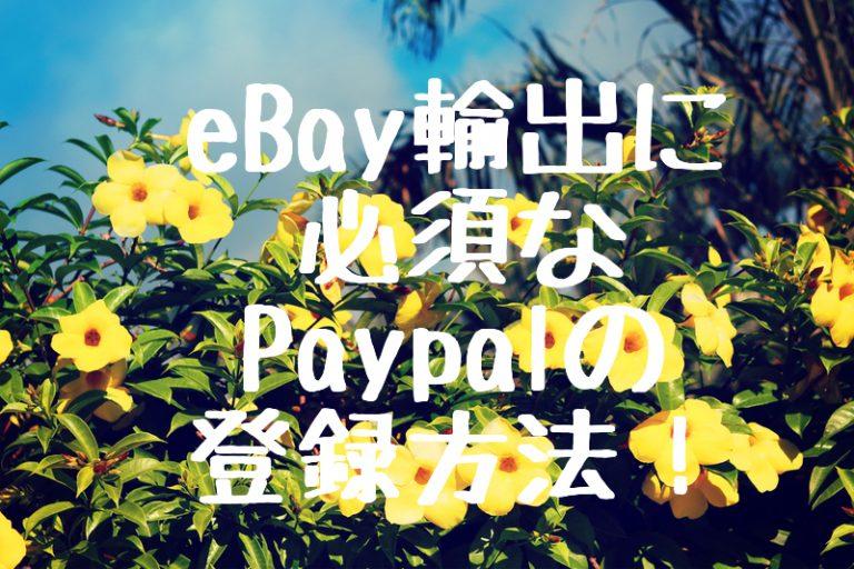 eBay輸出に必須なPaypalの登録方法!