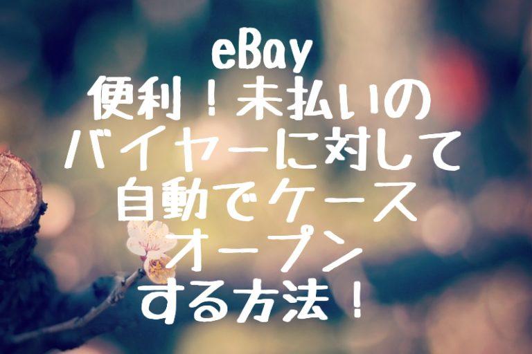 【ebay輸出】未払いバイヤーへの対処法と対応自動化方法を一挙解説!