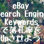 eBay Search Engine Keywords で落札率をUpさせよう!