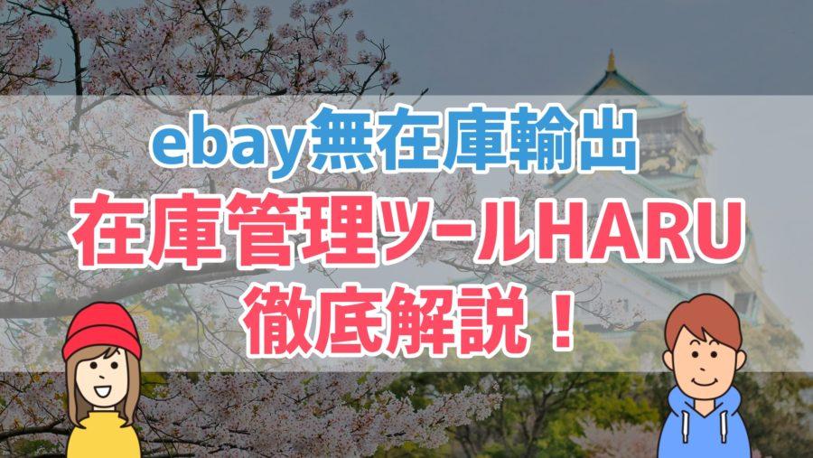 【eBay輸出】無在庫管理ツールHARU(ハル)の使い方と便利な機能を解説!