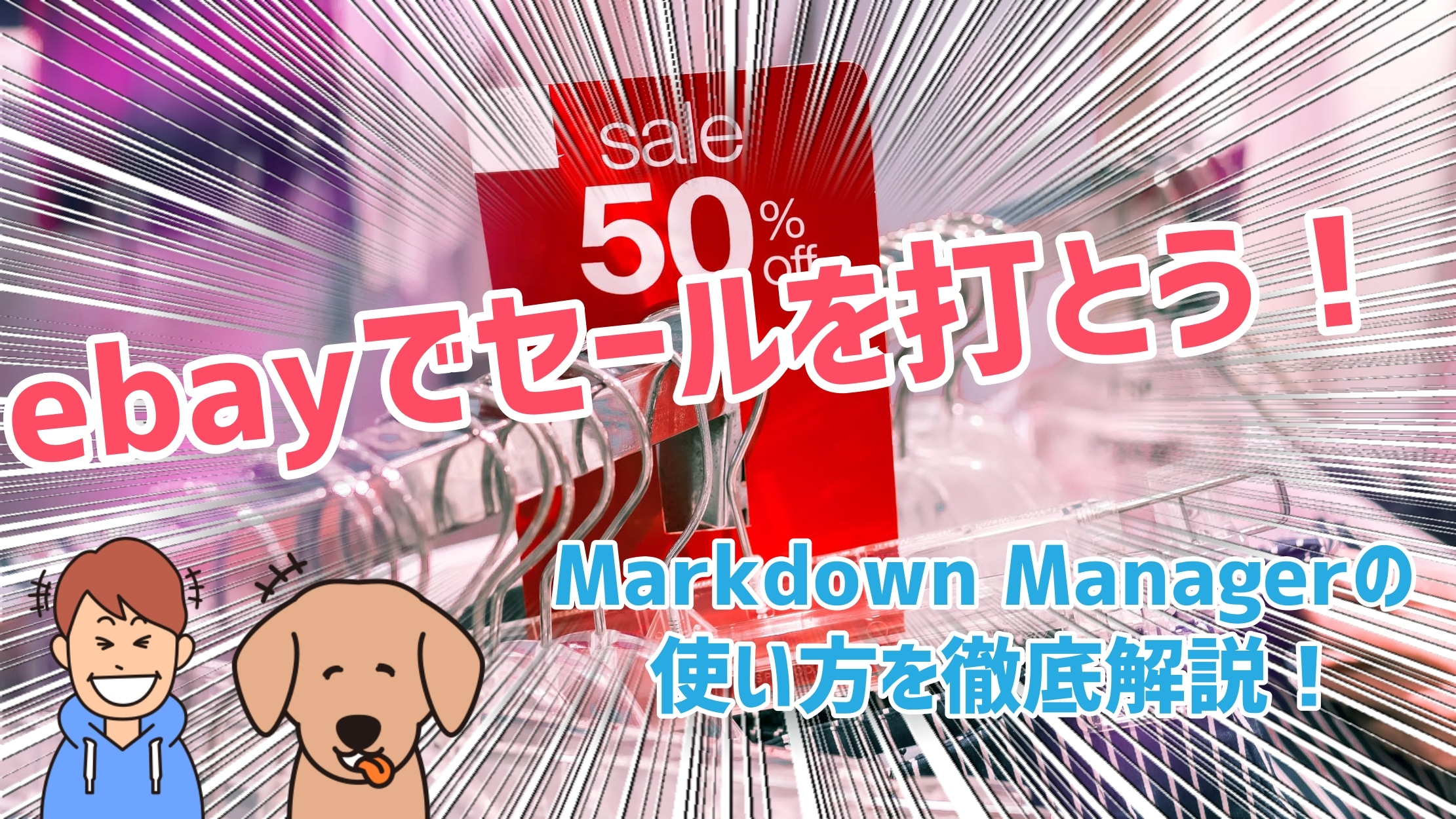 【ebay輸出】セールで売上爆発!?Markdown Managerの効果的な使い方を解説!
