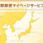 eBay 海外発送に便利な国際郵便マイページの使い方