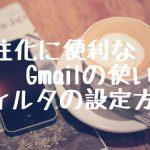 外注化に便利なGmailの使い方 フィルタの設定方法