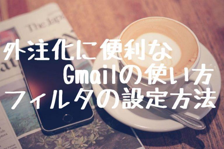 【管理】ebayの自動化・外注化に必須ツールGmailフィルタ設定の方法を徹底解説!