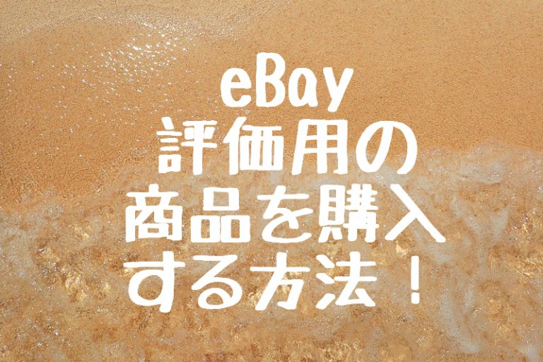 eBayで1円でも安く商品を購入する方法とトラブル回避のポイントを伝授!