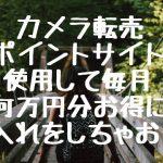 カメラ転売 ポイントサイトを使用して毎月何万円をお得に仕入れしちゃおう!