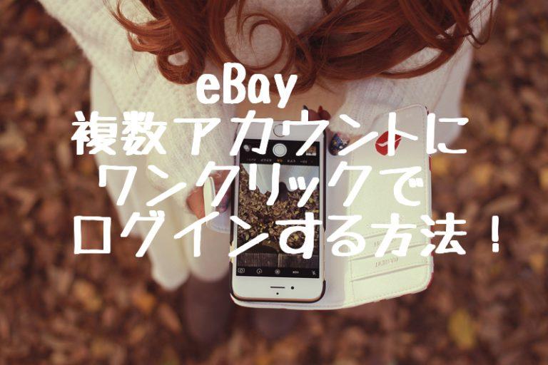 eBay(イーベイ)で複数アカウントをワンクリックで切り替える方法!