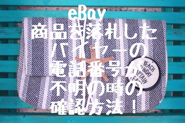 【簡単】eBay(イーベイ)でバイヤーの電話番号を調べる方法!【動画あり】