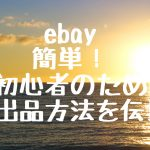eBay 初心者の為の出品方法を伝授!
