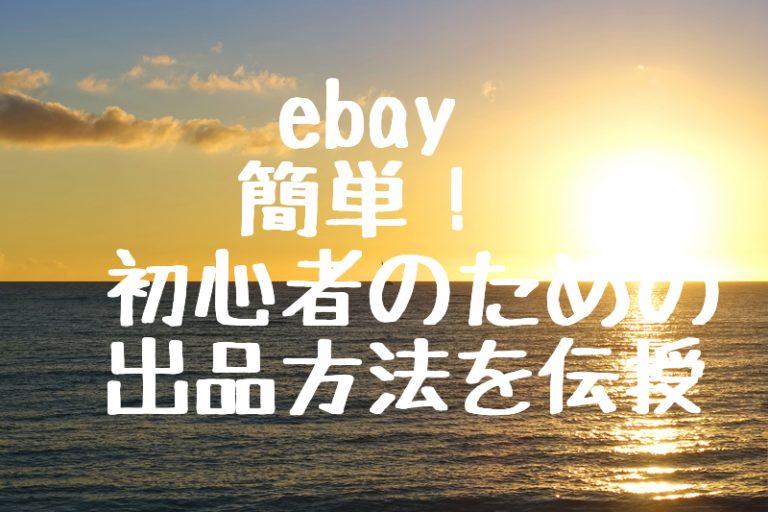 【今すぐできる】eBayの出品方法を動画とテキストで初心者向けに徹底解説!