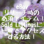eBay リサーチ時の必須アイテム!Sold Listingsに一瞬でアクセスする方法!