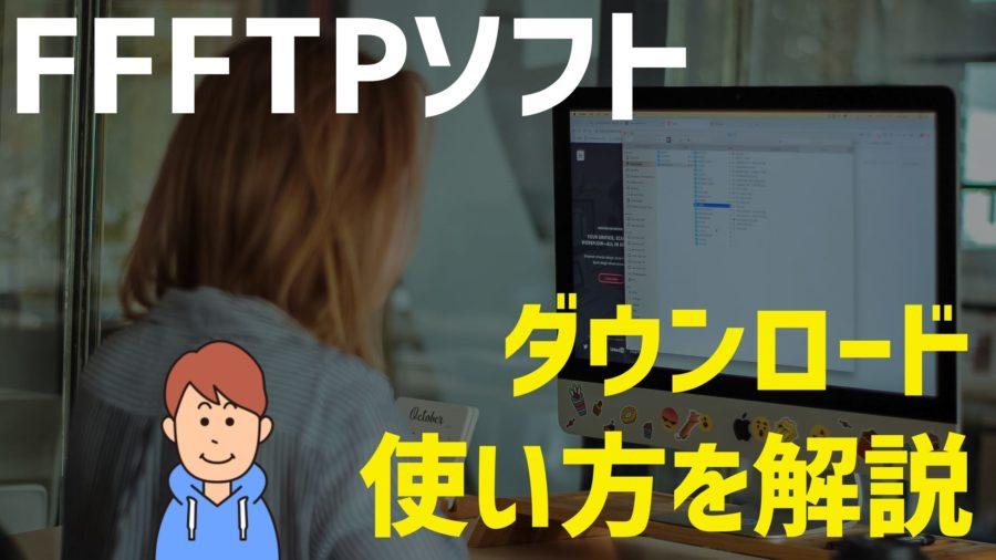 【犬でもわかる】FFFTPソフトのダウンロード方法と使い方を徹底解説!