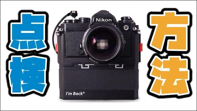 【自分でできる】フィルムカメラの点検・検品方法を詳しく解説!【カメラ転売】