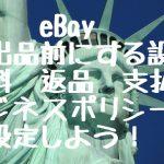 eBay 初出品前にする設定!送料、返品、支払い!ビジネスポリシーを設定しよう!