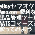 eBayヤフオクAmazon 便利な出品管理ツールSAATSコマースを使ってみよう!