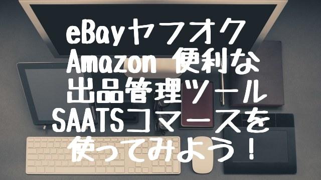 SAATS Commerceの評判は?便利な使い方やログイン方法などを徹底解説!