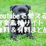 Youtubeで使える音楽素材サイト!無料&有料まとめ
