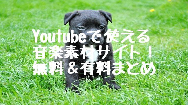 【保存版】Youtubeで使える著作権フリーの音楽素材サイト!無料&有料まとめ