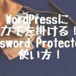 WordPressにカギを掛ける!Password Protectedの使い方!