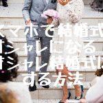スマホで結婚式はオシャレになる!オシャレ結婚式にする方法