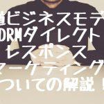王道ビジネスモデル!DRMダイレクトレスポンスマーケティングについての解説!