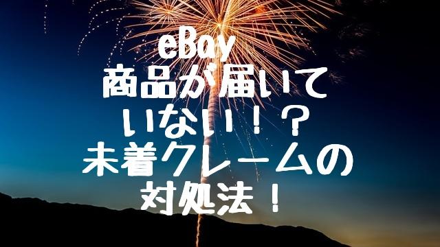【eBay輸出】商品が届かない!?バイヤー未着クレームの対処法を解説