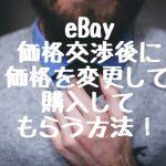 eBay 価格交渉後に価格を変更して購入してもらう方法