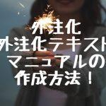 外注化テキストマニュアルの作成方法!
