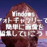 Windowsフォトギャラリーで簡単に画像を編集していこう!