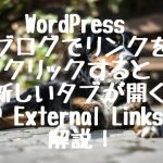 WordPress ブログでリンクをクリックすると新しいタブが開くWP External Linksの解説!